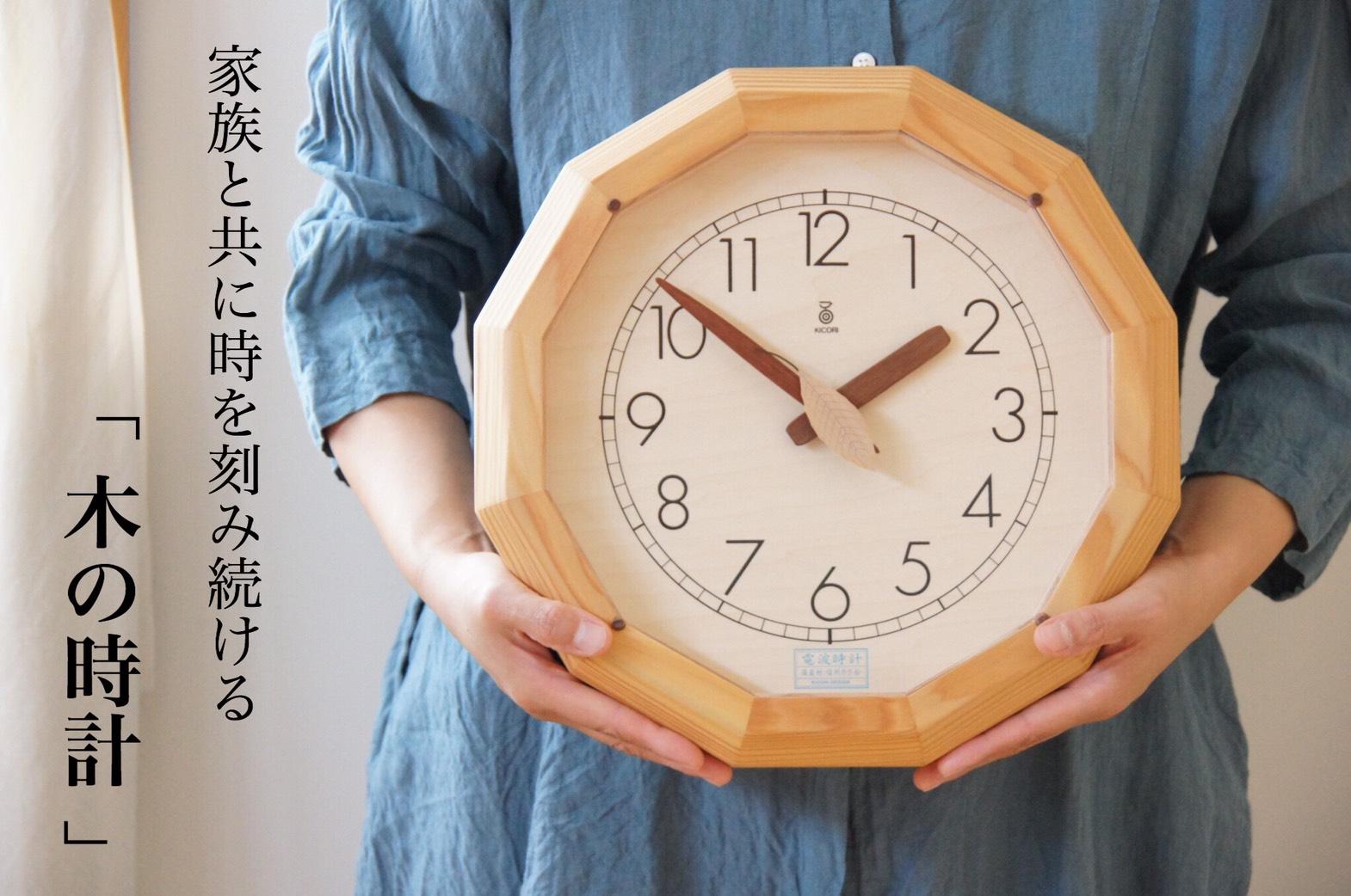 【 WIREコラム 】家族と共に時を刻み続ける『木の時計』