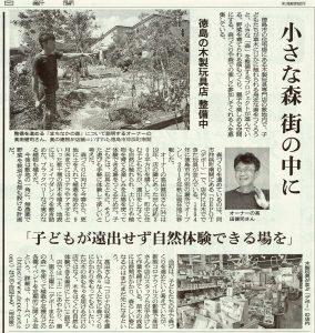 2020年10月15日 朝日新聞 デポーまちなかの森掲載
